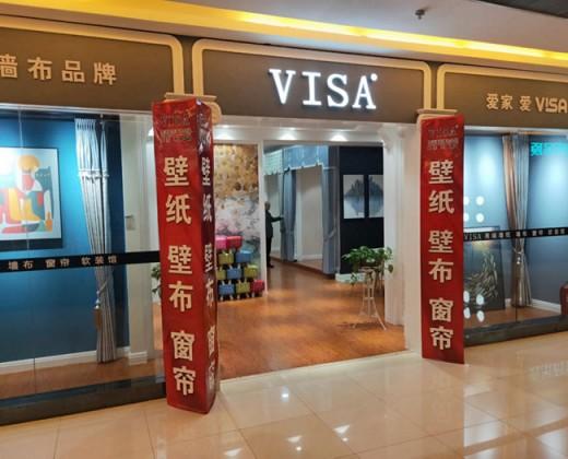 VISA高端墙布河北邯郸专卖店