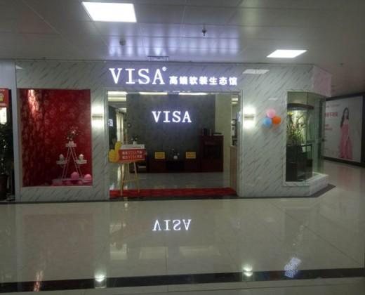 VISA高端墙布河南许昌专卖店