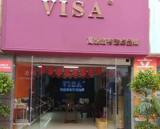 VISA高端墙布江苏连云港专卖店