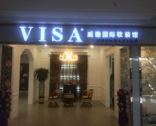 VISA高端墙布宁夏吴忠专卖店