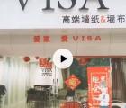 VISA高端墙布山东济宁专卖店