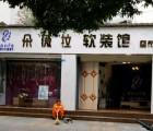朵薇拉墙布四川彭州专卖店