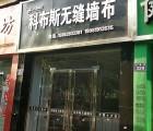 科布斯墙布四川广元专卖店