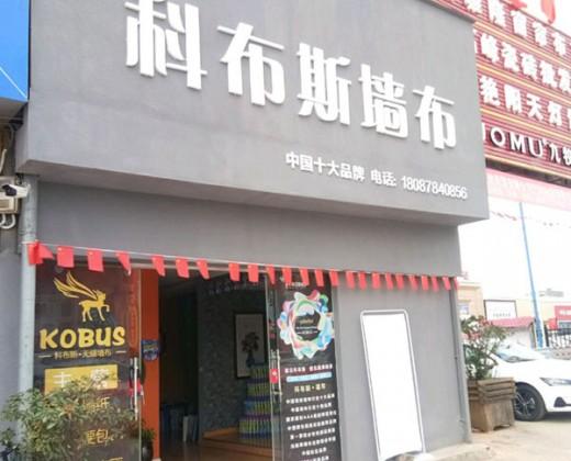 科布斯墙布云南嵩明专卖店