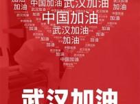 力挺武汉,共战疫情 致敬伸出援手的墙布窗帘企业(二)