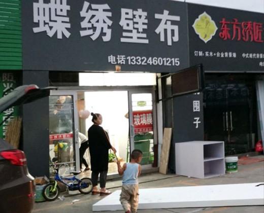 蝶绣刺绣墙布榆林榆阳区专卖店