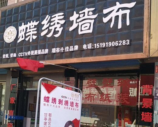 蝶绣墙布陕西西安鄠邑区专卖店