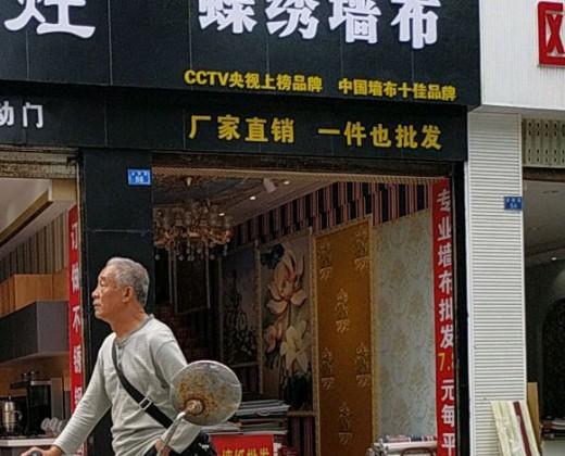 蝶绣刺绣墙布成都温江区专卖店