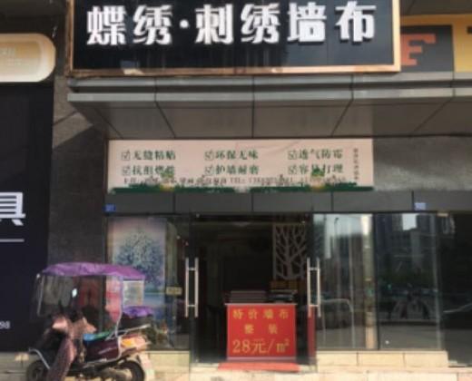 蝶绣刺绣墙布四川仁寿县专卖店