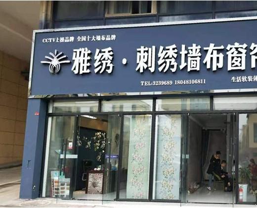 雅绣刺绣墙布四川邻水县专卖店