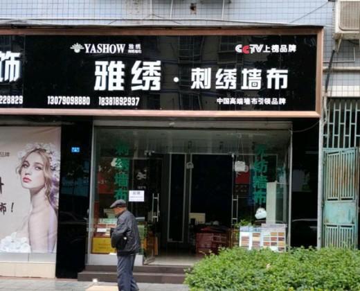 雅绣刺绣墙布四川开江县专卖店