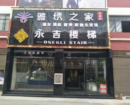 雅绣之家墙布云南昭通专卖店