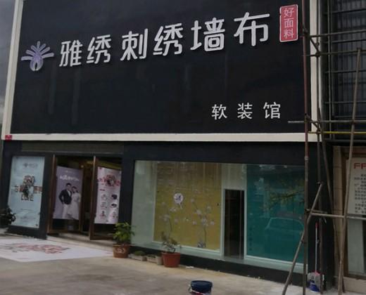 雅绣之家墙布云南丽江专卖店