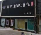 雅绣之家墙布云南丽江专卖店 (103播放)