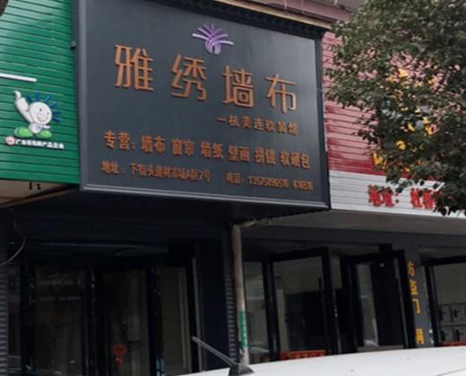 雅绣刺绣墙布浙江临海市专卖店