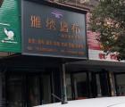 雅绣刺绣墙布浙江临海市专卖店 (112播放)