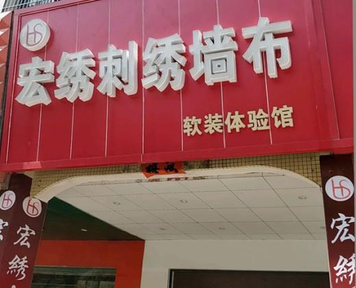 宏绣刺绣墙布广东阳西县专卖店