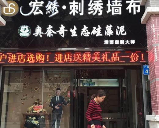 宏绣刺绣墙布广东广州专卖店