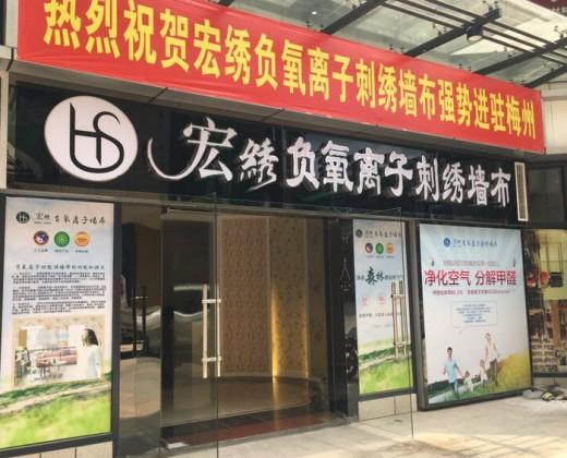 宏绣负氧离子刺绣墙布广东梅州专卖店