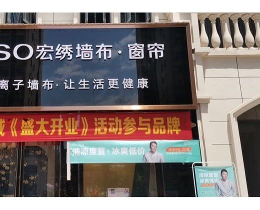 宏绣刺绣墙布湖北松滋专卖店
