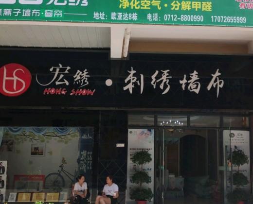 宏绣刺绣墙布湖北汉川市专卖店