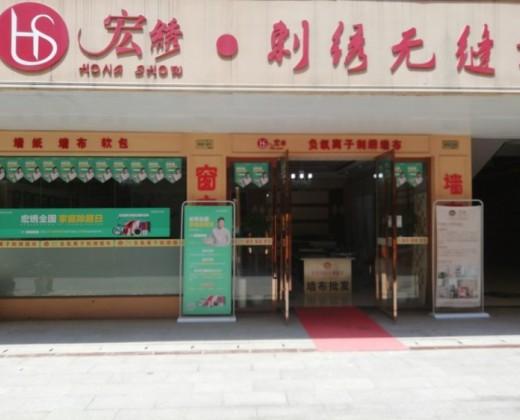 宏绣刺绣墙布湖北孝感专卖店