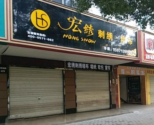 宏绣刺绣墙布湖北黄冈专卖店