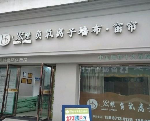 宏绣刺绣墙布湖北英山县专卖店