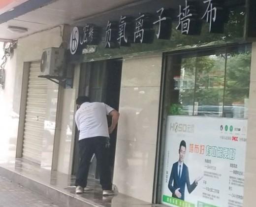 宏绣刺绣墙布湖北黄石专卖店