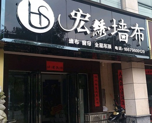 宏绣刺绣墙布江西新干县专卖店
