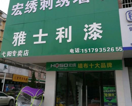 宏绣刺绣墙布江西弋阳县专卖店