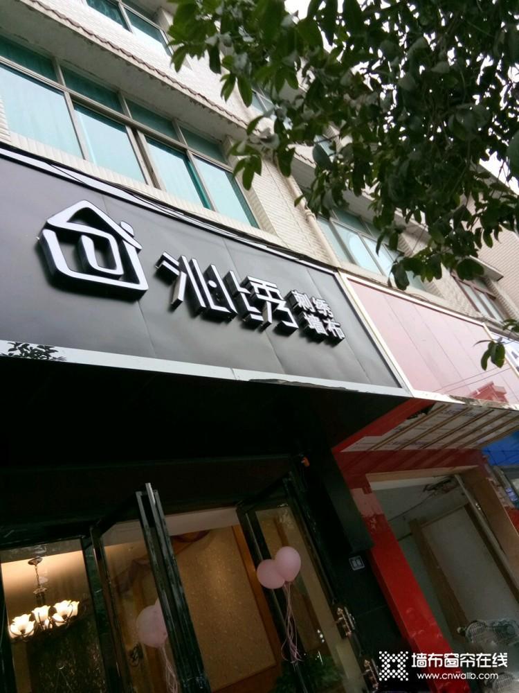 沁绣墙布贵州三穗县专卖店
