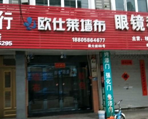 欧仕莱墙布浙江温岭专卖店