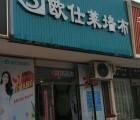 欧仕莱墙布浙江平湖市专卖店 (164播放)