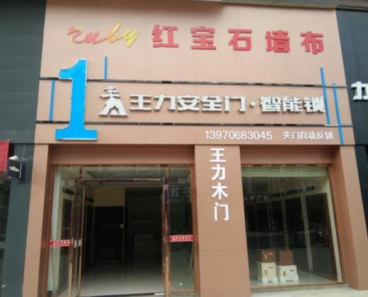 红宝石墙布江西吉安市专卖店