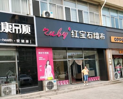 红宝石墙布山东海阳市专卖店