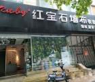 红宝石墙布潍坊市潍城区专卖店