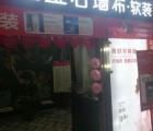 红宝石墙布软装山西霍州市专卖店