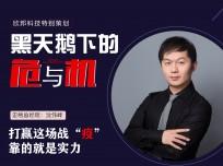"""宏绣总经理沈伟峰:打赢这场战""""疫""""靠的就是实力 (12播放)"""