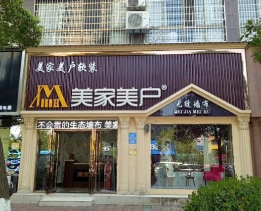 美家美户墙布湖南浏阳市专卖店
