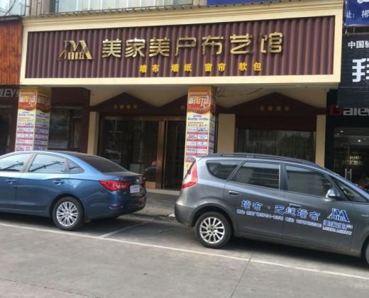 美家美户墙布窗帘湖南郴州市专卖店