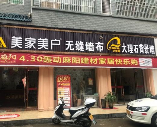 美家美户墙布怀化麻阳县专卖店
