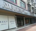 美家美户墙布永州祁阳县专卖店