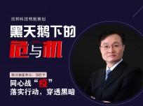 """雅诗澜董事长邹胜平:同心战""""疫"""",落实行动,穿越黑暗 (0播放)"""