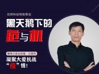"""雅绣之家总经理汪煜伟:凝聚大爱抗战""""疫""""情 (0播放)"""