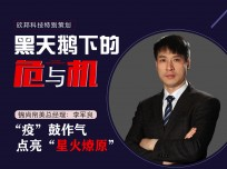 """锦尚帛美总经理:李军良 """"疫""""鼓作气,点亮""""星火燎原"""" (1播放)"""
