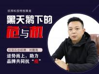 """红宝石总经理:刘德海 逆势而上,助力品牌共同抗""""疫"""" (1播放)"""