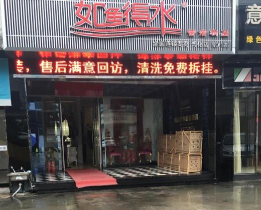 如鱼得水窗帘江苏兴化专卖店