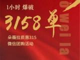 朵薇拉质惠3•15 ——微信团购活动上线1小时,订单爆破3158单! (7411播放)