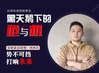 安妮家总经理:林帅沂 势不可挡,打响未来 (0播放)